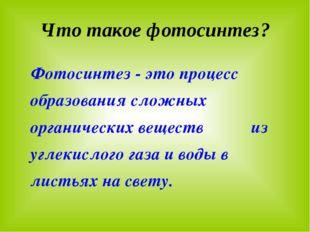 Что такое фотосинтез? Фотосинтез - это процесс образования сложных органическ