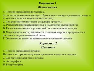 Карточка 1 Фотосинтез 1. Повтори определение фотосинтеза. Фотосинтезом называ