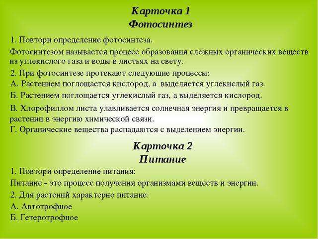 Карточка 1 Фотосинтез 1. Повтори определение фотосинтеза. Фотосинтезом называ...