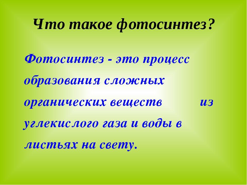 Что такое фотосинтез? Фотосинтез - это процесс образования сложных органическ...