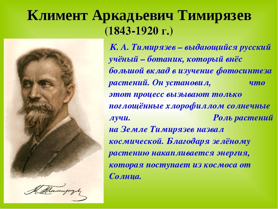 Климент Аркадьевич Тимирязев (1843-1920 г.) К. А. Тимирязев – выдающийся русс...