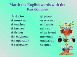 Match the English words with the Kazakh ones A doctor дәрігер A musician музы