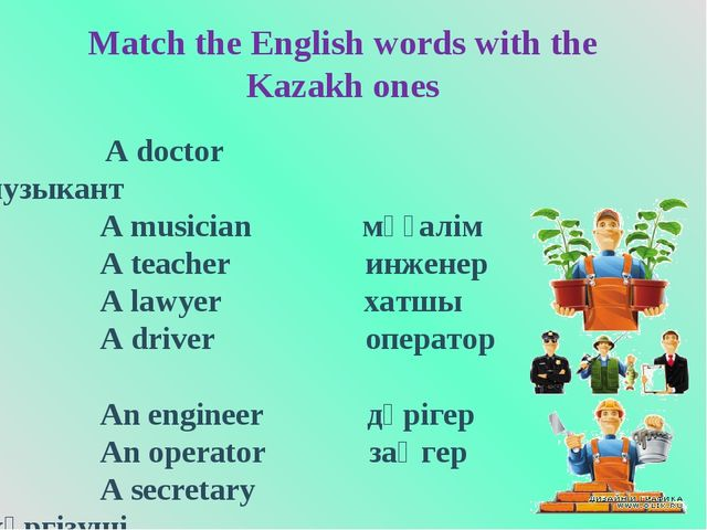 Match the English words with the Kazakh ones A doctor музыкант A musician мұғ...