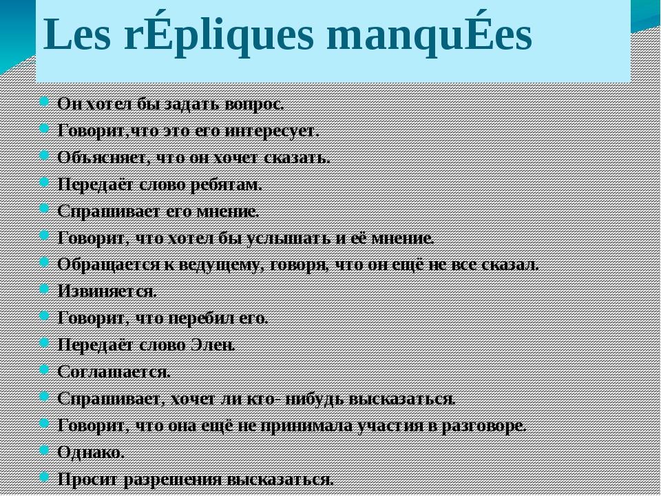 Les rÉpliques manquÉes Он хотел бы задать вопрос. Говорит,что это его интерес...