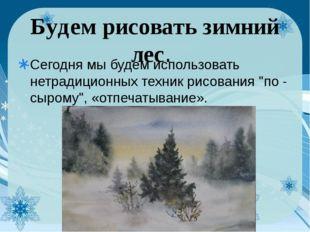 Будем рисовать зимний лес. Сегодня мы будем использовать нетрадиционных техни