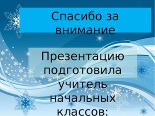 Спасибо за внимание Презентацию подготовила учитель начальных классов: Екимов