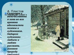 А. Пластов «Первый снег» Сказочная и величественная зима во все времена вдох