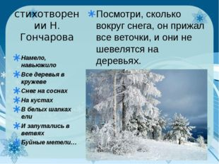 стихотворении Н. Гончарова Посмотри, сколько вокруг снега, он прижал все вето
