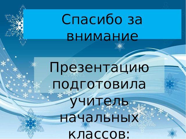 Спасибо за внимание Презентацию подготовила учитель начальных классов: Екимов...