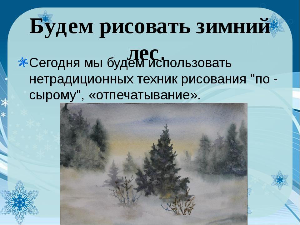 Будем рисовать зимний лес. Сегодня мы будем использовать нетрадиционных техни...
