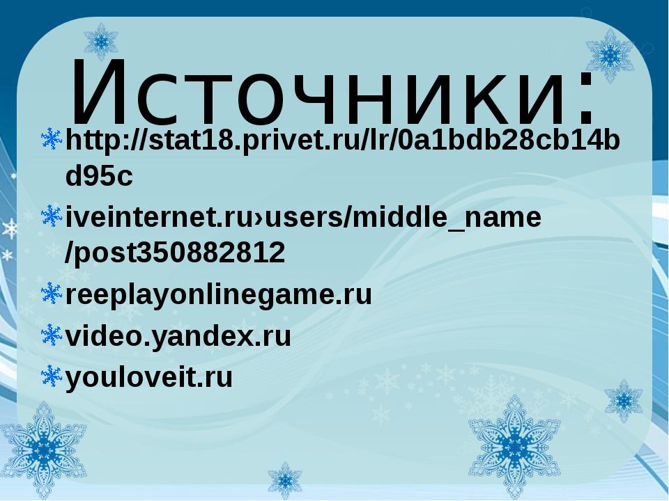 Источники: http://stat18.privet.ru/lr/0a1bdb28cb14bd95c iveinternet.ru›users/...