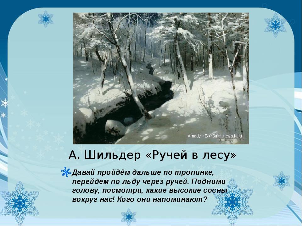 А. Шильдер «Ручей в лесу» Давай пройдём дальше по тропинке, перейдем по льду...