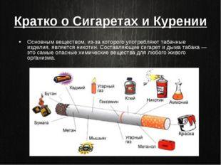 Кратко о Сигаретах и Курении Основным веществом, из-за которого употребляют т