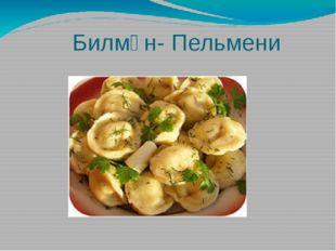 Билмән- Пельмени