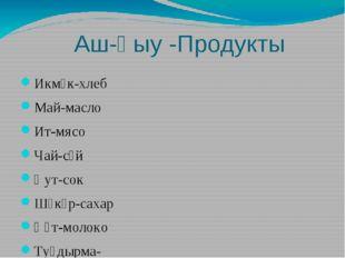 Аш-Һыу -Продукты Икмәк-хлеб Май-масло Ит-мясо Чай-сәй Һут-сок Шәкәр-сахар Һө