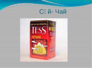 Сәй- Чай