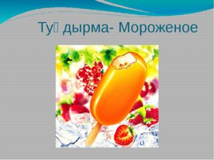 Туңдырма- Мороженое