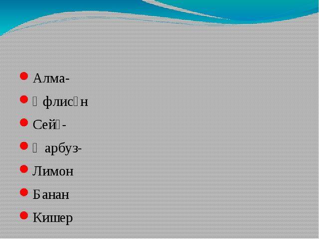 Алма- Әфлисүн Сейә- Ҡарбуз- Лимон Банан Кишер