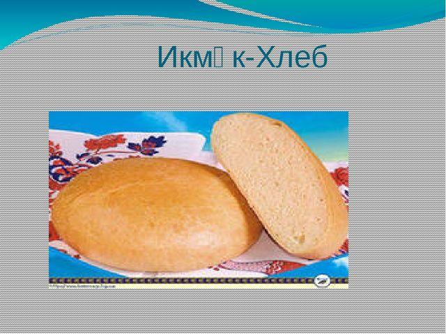 Икмәк-Хлеб
