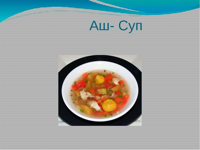 Аш- Суп