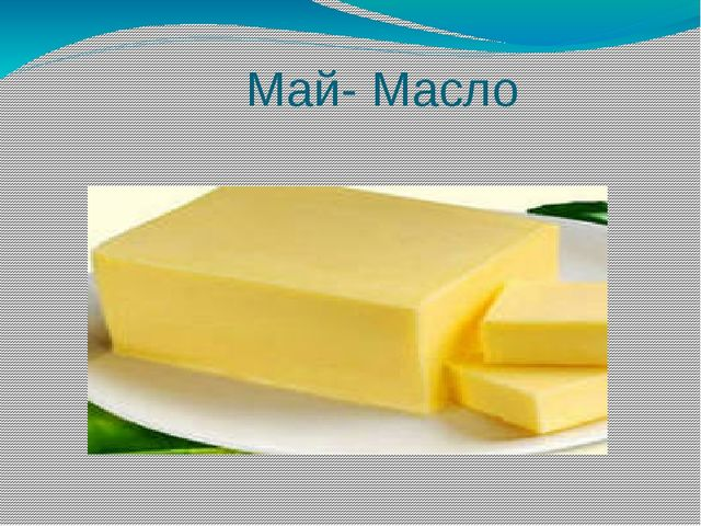 Май- Масло