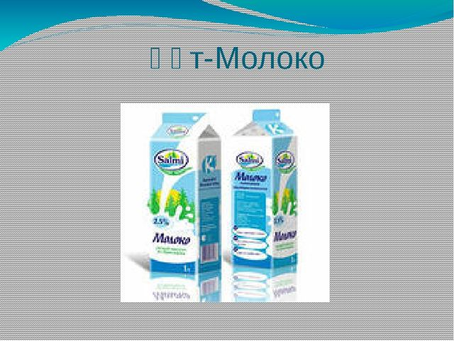 Һөт-Молоко