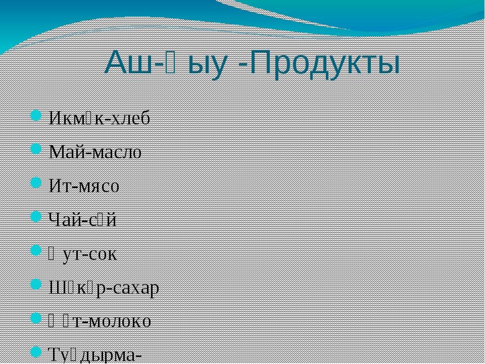Аш-Һыу -Продукты Икмәк-хлеб Май-масло Ит-мясо Чай-сәй Һут-сок Шәкәр-сахар Һө...