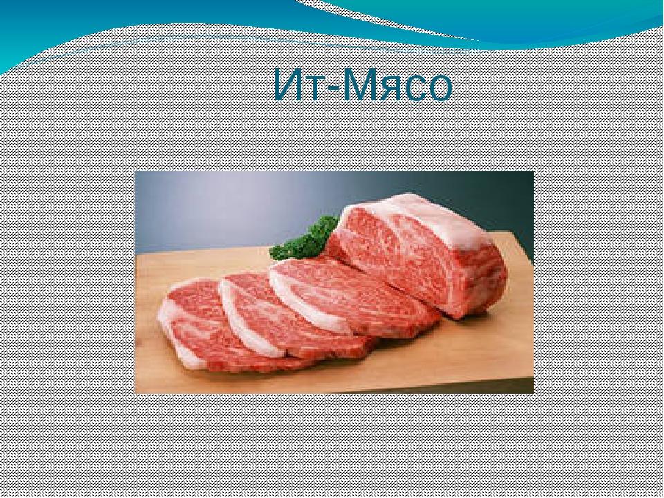 Ит-Мясо