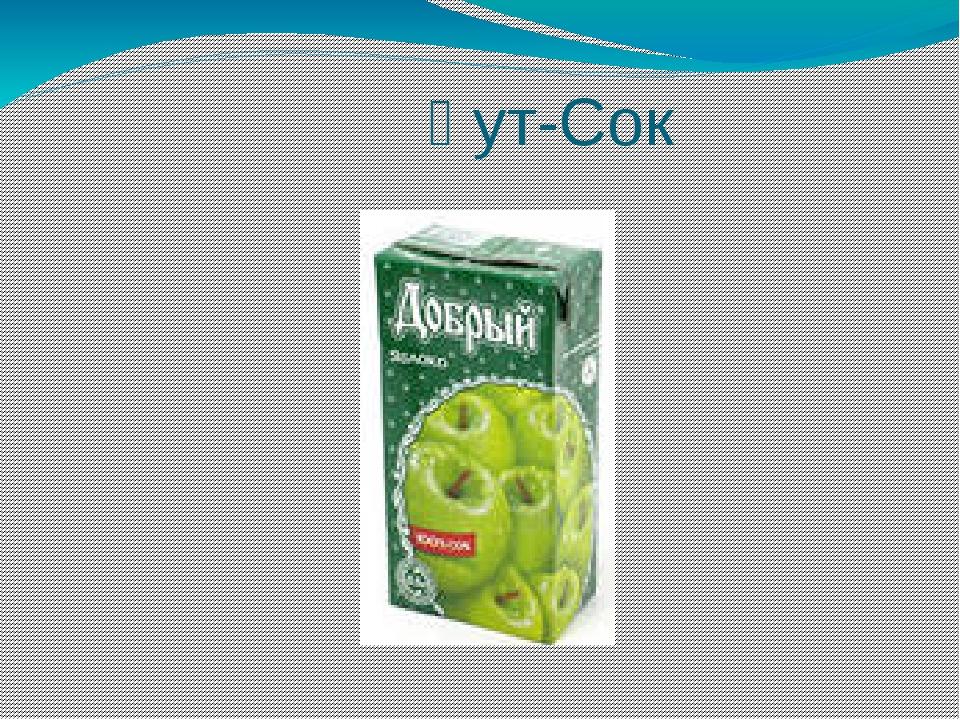 Һут-Сок