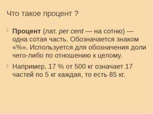 Что такое процент ? Процент(лат.per cent— на сотню)— одна сотая часть. Об