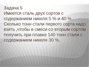 Задача 5 Имеется сталь двух сортов с содержанием никеля 5 % и 40 % . Сколько