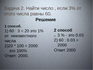 Задача 2. Найти число , если 3% от этого числа равны 60. Решение. 1 способ. 1
