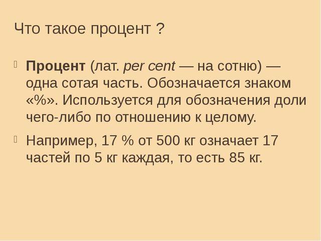 Что такое процент ? Процент(лат.per cent— на сотню)— одна сотая часть. Об...