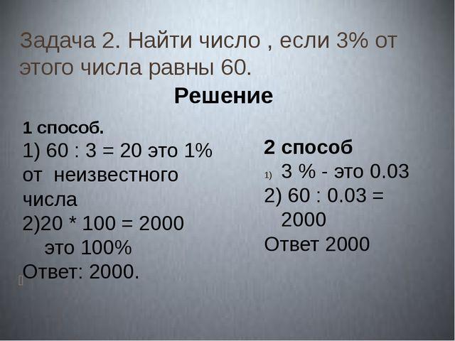 Задача 2. Найти число , если 3% от этого числа равны 60. Решение. 1 способ. 1...