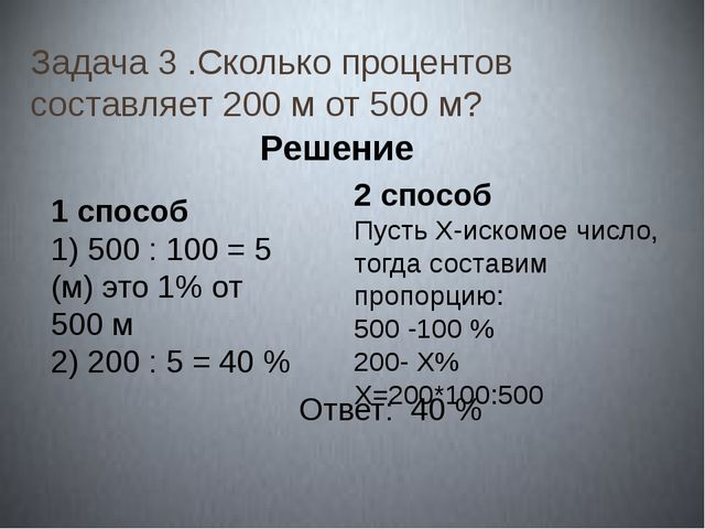 Задача 3 .Сколько процентов составляет 200 м от 500 м? Решение. 1 способ 1) 5...