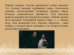 Портрет генерала Аносова приобретает особое значение. Это «тучный, высокий, с
