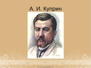А. И. Куприн