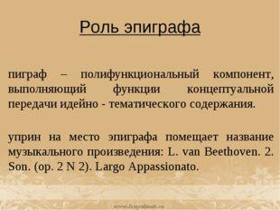Роль эпиграфа Эпиграф – полифункциональный компонент, выполняющий функции кон