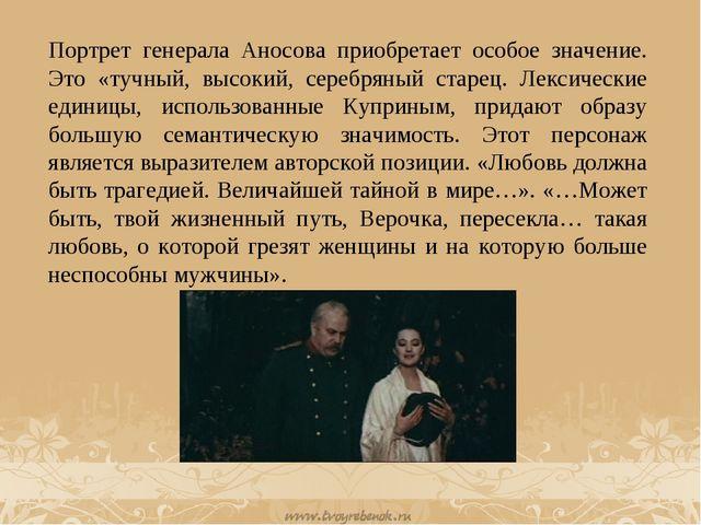 Портрет генерала Аносова приобретает особое значение. Это «тучный, высокий, с...