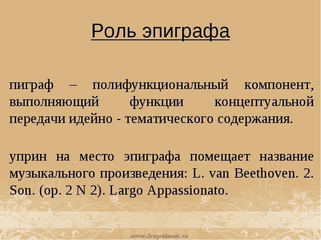 Роль эпиграфа Эпиграф – полифункциональный компонент, выполняющий функции кон...