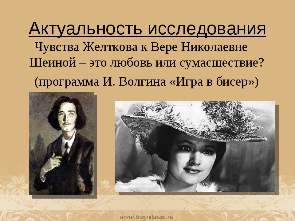 Актуальность исследования Чувства Желткова к Вере Николаевне Шеиной – это люб...