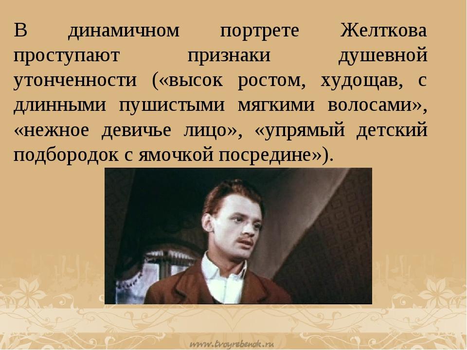 В динамичном портрете Желткова проступают признаки душевной утонченности («вы...