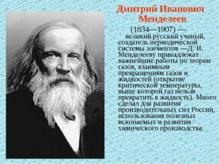 Дмитрий Иванович Менделеев (1834—1907) — великий русский ученый, создатель п