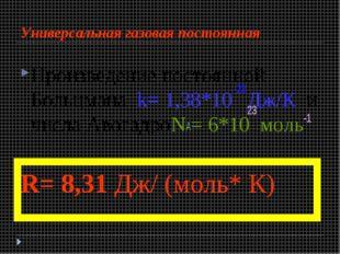 Универсальная газовая постоянная Произведение постоянной Больцмана k= 1,38*10