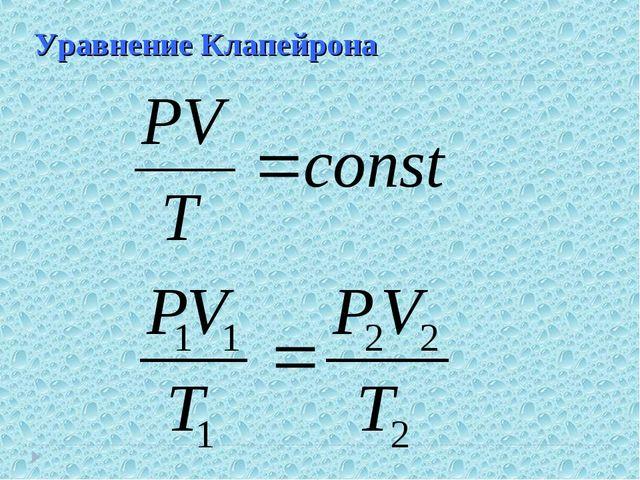 Уравнение Клапейрона