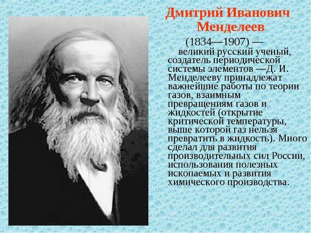 Дмитрий Иванович Менделеев (1834—1907) — великий русский ученый, создатель п...