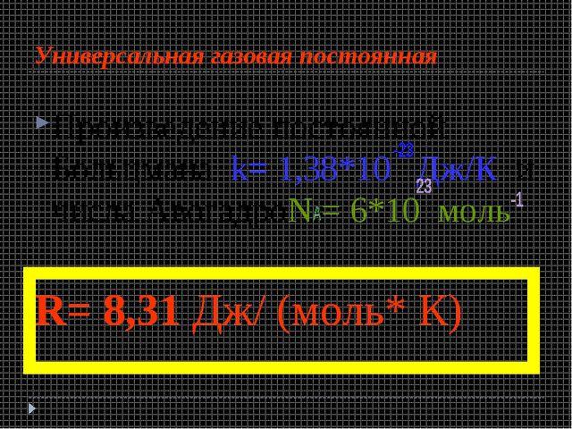 Универсальная газовая постоянная Произведение постоянной Больцмана k= 1,38*10...