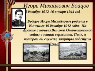 Игорь Михайлович Бойцов 19 декабря 1912-16 января 1944 год Бойцов Игорь Михай