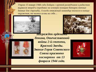 Награжден орденами Ленина, Отечественной войны 2-й степени, Красной Звезды. З
