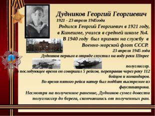 Родился Георгий Георгиевич в 1921 году, в Кинешме, учился в средней школе №4